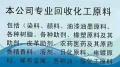 北京哪里回收黃原膠