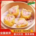 粵式早茶蝦仁豬肉燒賣工廠直發 展會溫泉會所聚餐燒麥