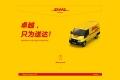 苏州昆山DHL快递DHL网点地址及派送范围