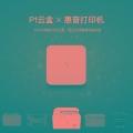釘釘P1智能打印云盒