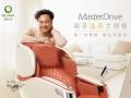 武漢市奧佳華代理商 奧佳華按摩椅專賣店
