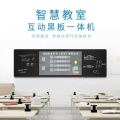 重庆供应100寸电子黑板教学一体机教学黑板电子屏幕