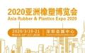 2020年亞洲橡塑注塑機展覽會(預訂展位)