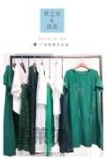 上海休闲品牌梦之屋时尚潮流好货特价清仓多种风格