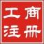 中稅融信企業咨詢(北京)有限公司上海分公司