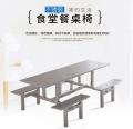 加工定制不锈钢餐桌 工厂食堂连体餐桌