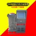 3000KN全自動電腦水泥恒加載壓力試驗機