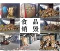 上海嘉定食品焚烧无害化南翔过期变质牛奶饮品销毁价格