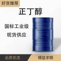 安徽正丙醇優勢現貨涂料溶劑印刷油墨飼料添加劑香料