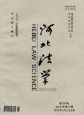 北大中文核心期刊《河北法學》征稿