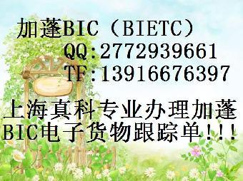 加蓬BIC是什么认证_志趣网