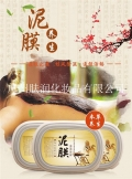 廣州膚潤化妝品有限公司OEM五色泥灸代加工