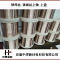 安徽中焊牌45%银焊环 45%银焊条