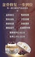 廣州遇太美生物科技有限公司產后修復保養緊潤膠囊