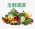 漳州餐飲食材配送
