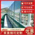 批发桥梁声屏障 冷却塔隔音墙直销 玻璃透明吸音板