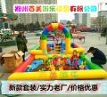 江西萍鄉公園兒童充氣沙灘池是按套算價格還是按平方?