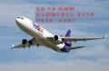 上海寧波發迪拜專線頭程物流空運到迪拜貨代公司