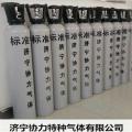 供应云南昆明8L4L尾气检测标准气体