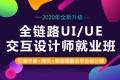 上海ui設計師培訓、學熱門專業挑戰高薪就業