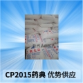 cp2015 藥用級二氧化硅作用及用途說明 資質齊