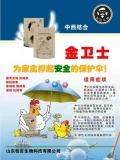 鸡新城疫的症状和治疗 鸡新城疫的用药