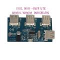MA8608旺玖4口USBHUB集線器主控芯片代理