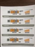 铜版纸标签、热敏纸标签、耐高低温标签、合成纸标标签