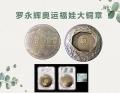 羅永輝奧運福娃大銅章