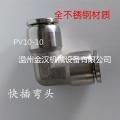 不锈钢304L型二通气动快插接头PV10快换管气源