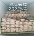供應 進口前棒肉 德國202前棒骨后棒骨 正關產品