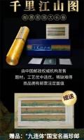 千里江山圖郵票剪紙大長卷
