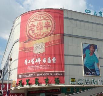 商场外墙婚纱广告设计