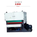 供應鴻雙杰機械SD1300-R木工寬帶重型定厚大單
