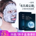 廣州面膜護膚品代加工 抖音活氧碳酸泡泡面膜批發