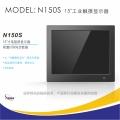 深圳工業顯示器廠家15寸工業觸摸顯示器N150S