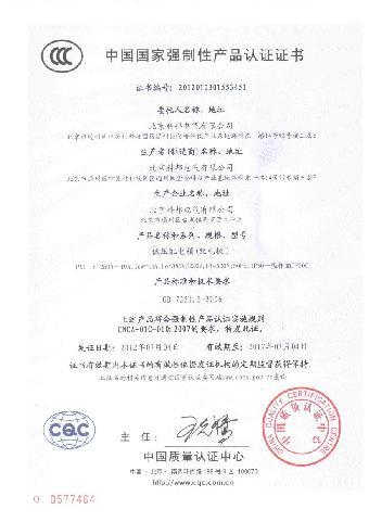WWW_147CCC222_COM_低压成套开关设备ccc认证 亚博app官方下载合集