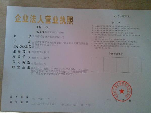 企业信息证书_天津市威铭模具制造_黄岛室内装修设计公司招聘图片