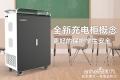 解決教室平板電腦充電問題就選安和力平板電腦充電柜