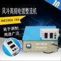 厂家直销500A电解电镀电源风冷型大功率高频开关