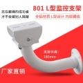 供应批发801监控摄像机抱箍支架监控支架生产厂家