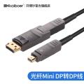 開博爾光纖迷你MiniDP轉DP線1.4版電腦筆記