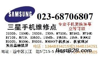 重庆三星手机galaxy A7碎屏现场换液晶屏外屏
