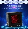 杭州代越多功能數顯電力儀表DY194E-3S4特點