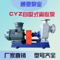 质优价廉通驰牌CYZ自吸式离心泵 海水输送泵
