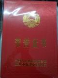 荣誉证书厂家上海