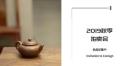 北京古玩古董國內拍賣