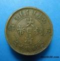 祖傳古錢幣光緒元寶拍賣費用多少錢