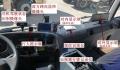 泥頭車超載監管方案,貨箱監控與識別,車載監控系統