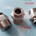 不銹鋼快換接頭化工機械直通PC氣源管接頭外螺紋直通